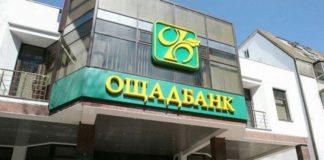 Можуть залишитися без виплат: Ощадбанк попередив своїх клієнтів, що станеться з їхніми картками - today.ua