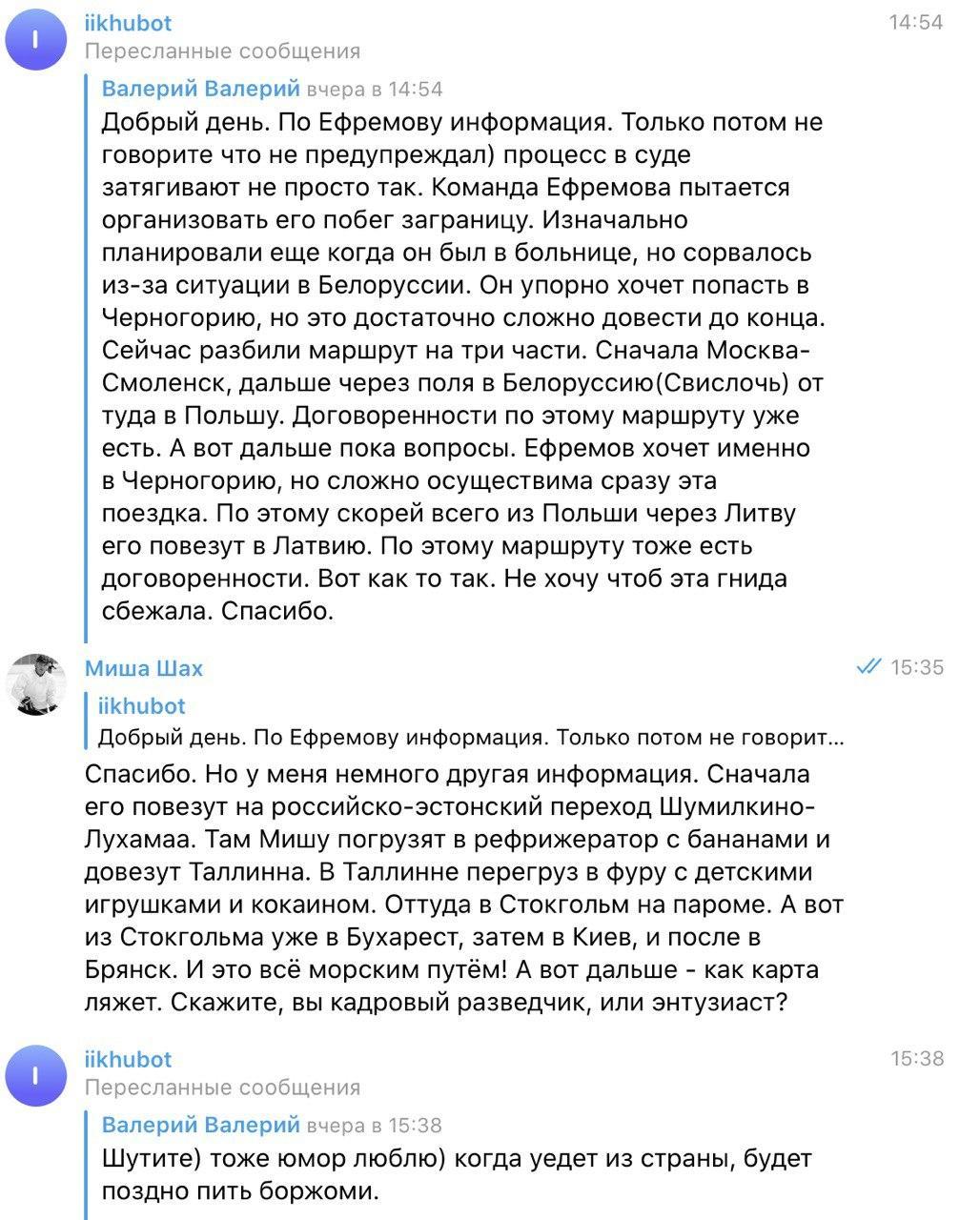 ДТП Михайла Єфремова: акторові нададуть останнє слово