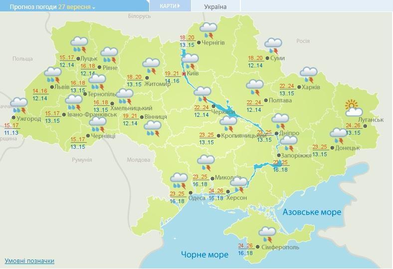 Осенняя погода берет Украину в плен: снег в Карпатах и более сотни обесточенных сел на западе страны