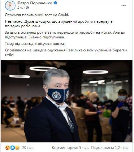 Петро Порошенко інфікувався коронавірусом: екс-президент припиняє передвиборні поїздки