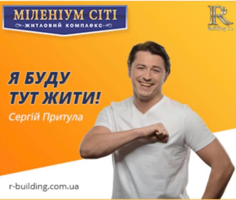 Криза жанру: кандидат у столичні мери Сергій Притула осоромився з передвиборчим слоганом