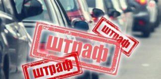 """Штрафи за перевищення швидкості збільшать у 7 разів"""" - today.ua"""