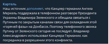 """Зеленський обговорив з Меркель ситуацію на Донбасі: канцлер обіцяла """"поговорити"""" з Путіним"""