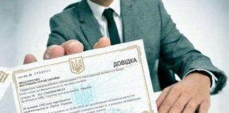 """В Україні тепер не потрібна довідка про несудимість, щоби бути обраним в депутати"""" - today.ua"""