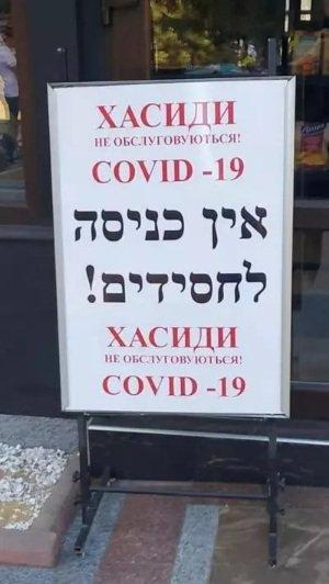 """""""Хасидам вход запрещен"""" - табличка, появившаяся в Умани, может стоить хозяину магазина трех лет свободы"""
