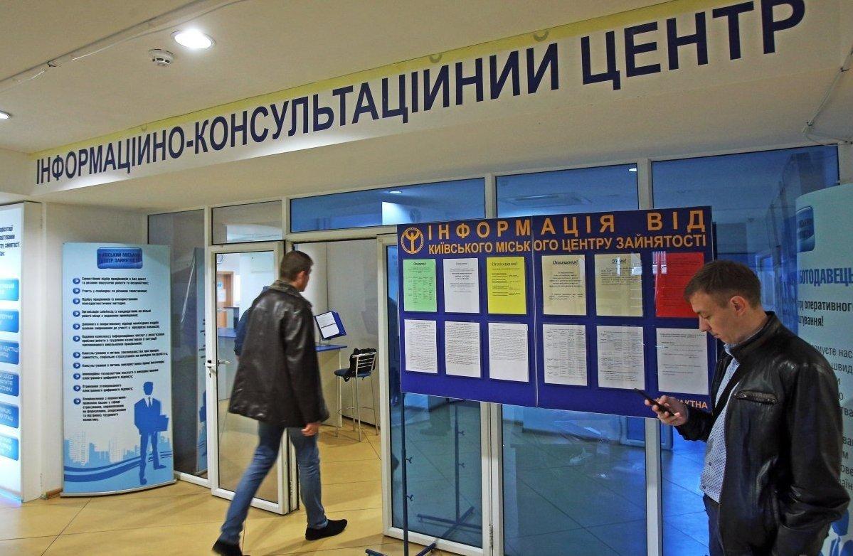 За час карантину без роботи залишилися понад півмільйона українців - статистика Центру зайнятості