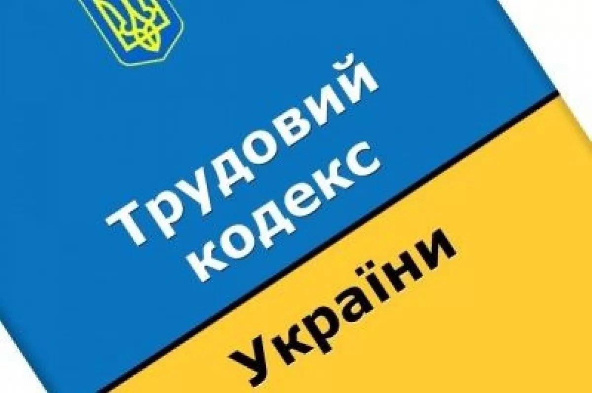 В Украине поменяют Трудовой кодекс: к чему готовиться гражданам страны