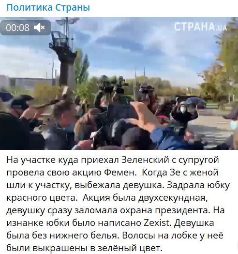 Зеленського на виборчій дільниці зустріла активістка Femen без нижньої білизни (фото)