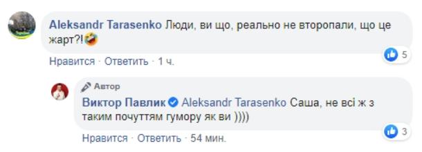 Віктор Павлик йде в депутати: артист зробив неоднозначну заяву
