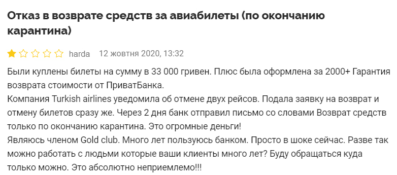 ПриватБанк відмовляє клієнтам у поверненні гарантованих коштів: українці втрачають великі гроші
