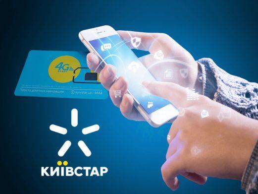 Київстар почне брати з абонентів гроші за інтернет-трафік