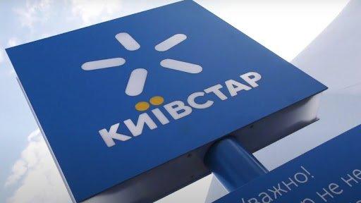 Київстар запустив рекордний тариф за 1200 гривень на місяць