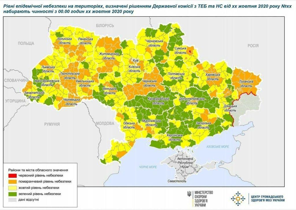 В Украине заработали новые карантинные зоны: где на пике эпидемии ситуация критическая