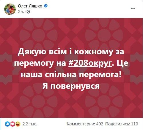 """Ляшко заявил, что у него пытаются украсть победу на 208 округе: """"Украинцы пришли и проголосовали не за деньги, а за Ляшко"""""""