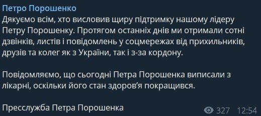 Петра Порошенка виписали з лікарні: що відомо про його стан