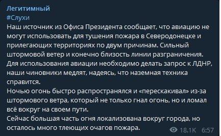 На востоке Украины – опять война, и все горит: за истекшие сутки боевики 11 раз нарушили режим тишины