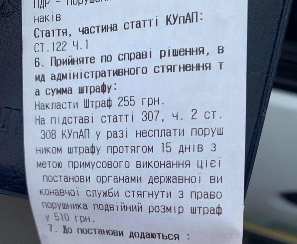 Українців почали штрафувати за парковку за новим законом