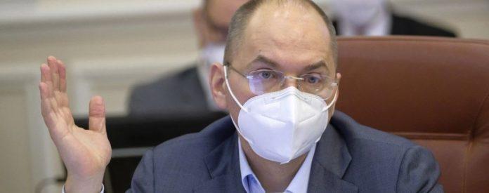 Минздрав планирует продлить карантин в Украине до 31 декабря