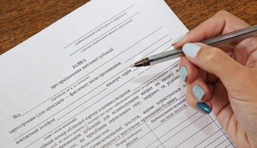 Українцям розповіли, як і до якої дати ще можна оформити житлову субсидію - три способи
