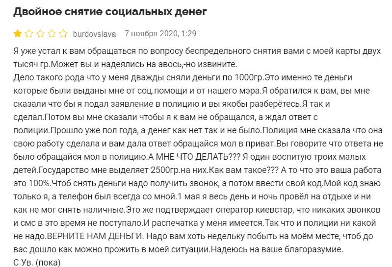 ПриватБанк знімає з карт клієнтів соціальні виплати: українці не можуть домогтися повернення коштів