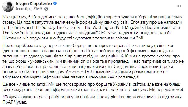 """Борщ офіційно визнали національною українською стравою: росіянам """"стало погано"""""""