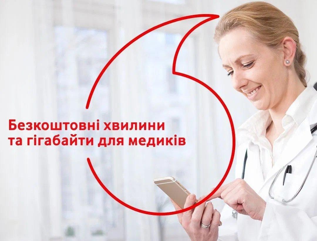 Vodafone подарує абонентам по 10 Гб інтернету: хто отримає безкоштовні послуги від оператора