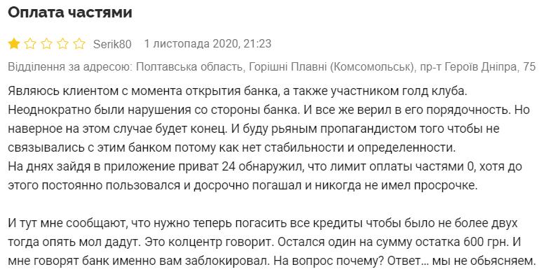 ПриватБанк змінює клієнтам кредитні ліміти без їх згоди: розчаровані українці залишаються без грошей