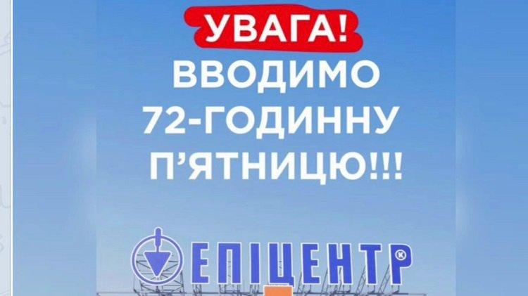 Степанов раскритиковал рекламу Эпицентра и пригласил их покуражиться в реанимацию