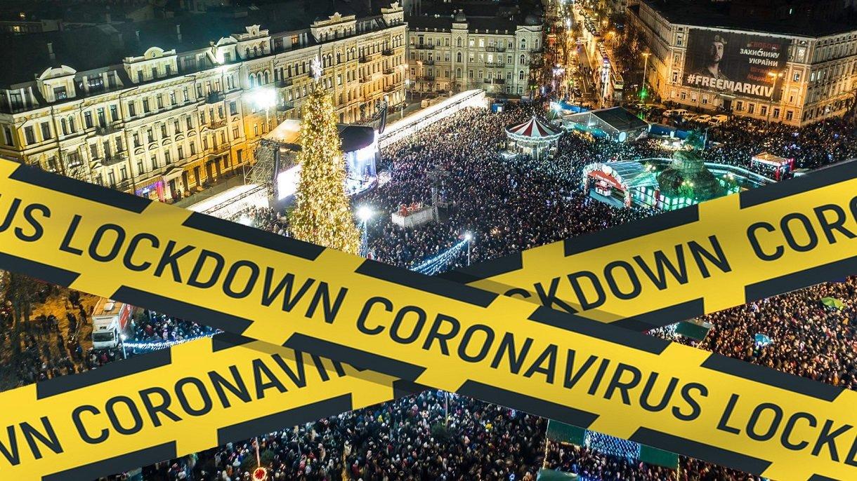 Україна зустріне Новий рік в режимі онлайн: влада хоче ввести двотижневий локдаун