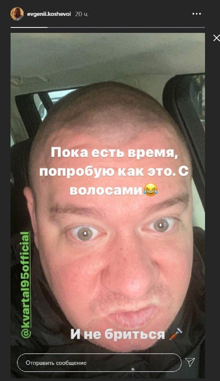 Евгений Кошевой перестал бриться и отрастил волосы: артист меняет имидж