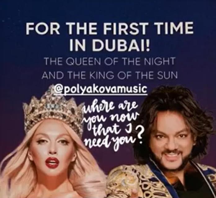 Полякова с Киркоровым зажгли в Дубае в разгар карантина