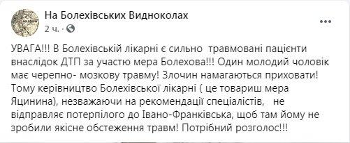 ДТП с участием новоизбранного мэра на Прикарпатье: виновник отказался от теста на алкоголь