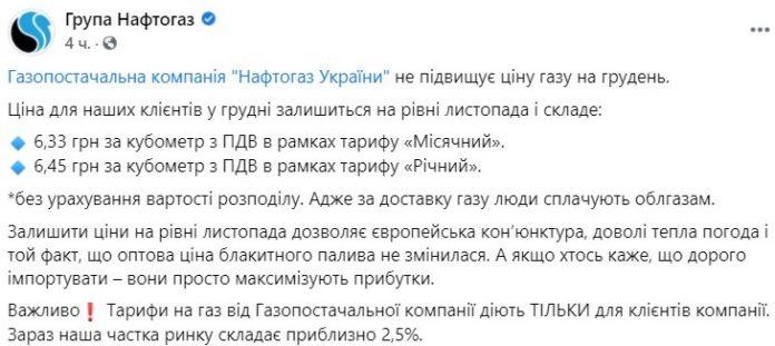 """""""Нафтогаз"""" передумав підвищувати ціну на газ для українців в грудні"""