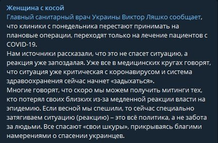 Все - на коронавірус: в Україні припиняють прийом планових пацієнтів, залишаються тільки ургентні