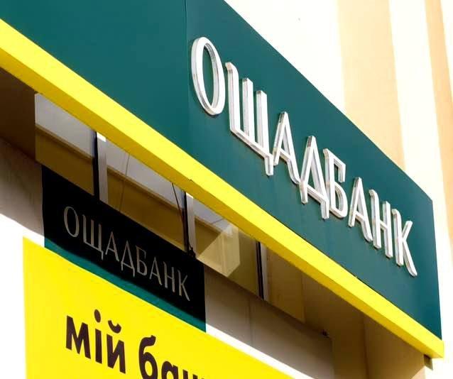 Ощадбанк не хочет отдавать инвалиду войны его деньги: что ответили в банке