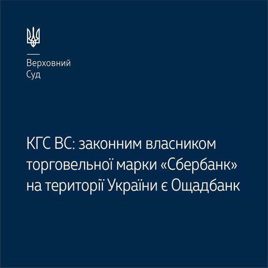 """Верховный Суд Украины отстоял права """"Ощадбанка"""" перед """"Сбербанком России"""""""