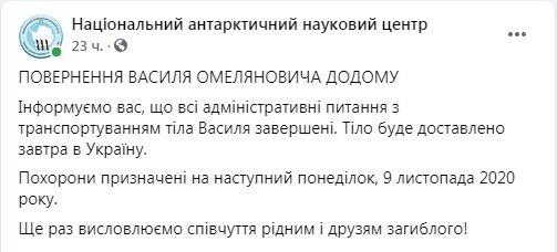 Містичне самогубство українця Омеляновича в Антарктиді: до нього на цій станції вкоротили собі віку п'ятеро людей