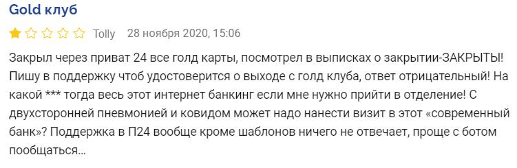 ПриватБанк відмовляється закривати картки клієнтів: українці масово скаржаться на обслуговування