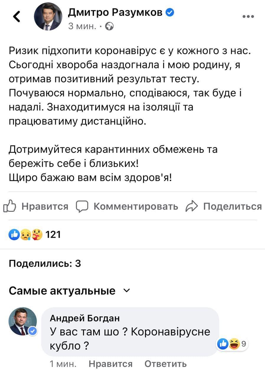 Коронавірус вже у Разумкова: реакція колишнього соратника