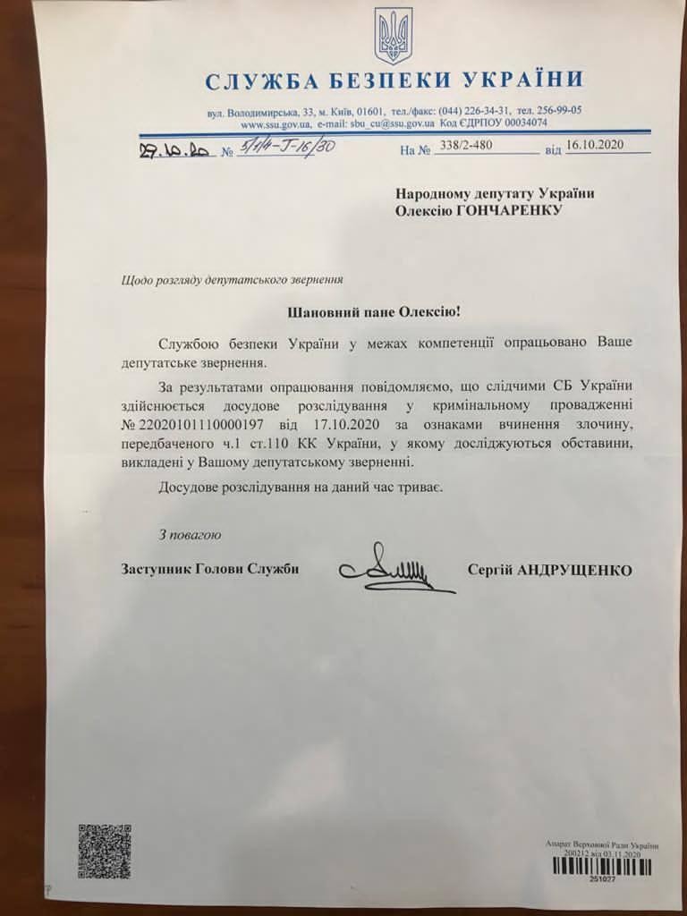 Проти Анатолія Шарія СБУ відкрила кримінальне провадження: підозрюваний вже відреагував на це