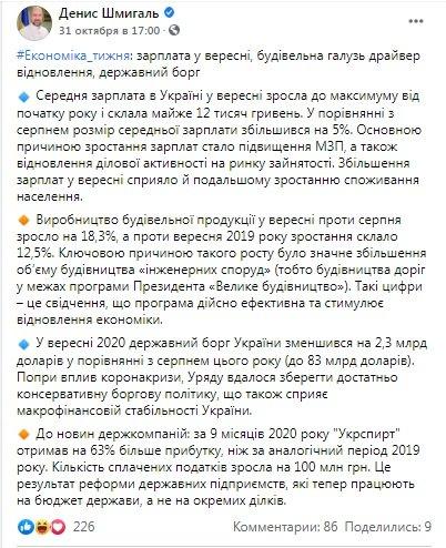 Шмыгаль рассказал, как выросла средняя зарплата в Украине: такого не было и до коронакризиса