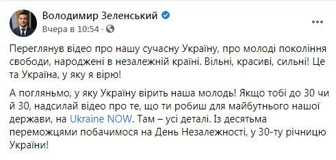 Зеленський оголосив конкурс для молодих українців: нагородою переможцям буде він сам