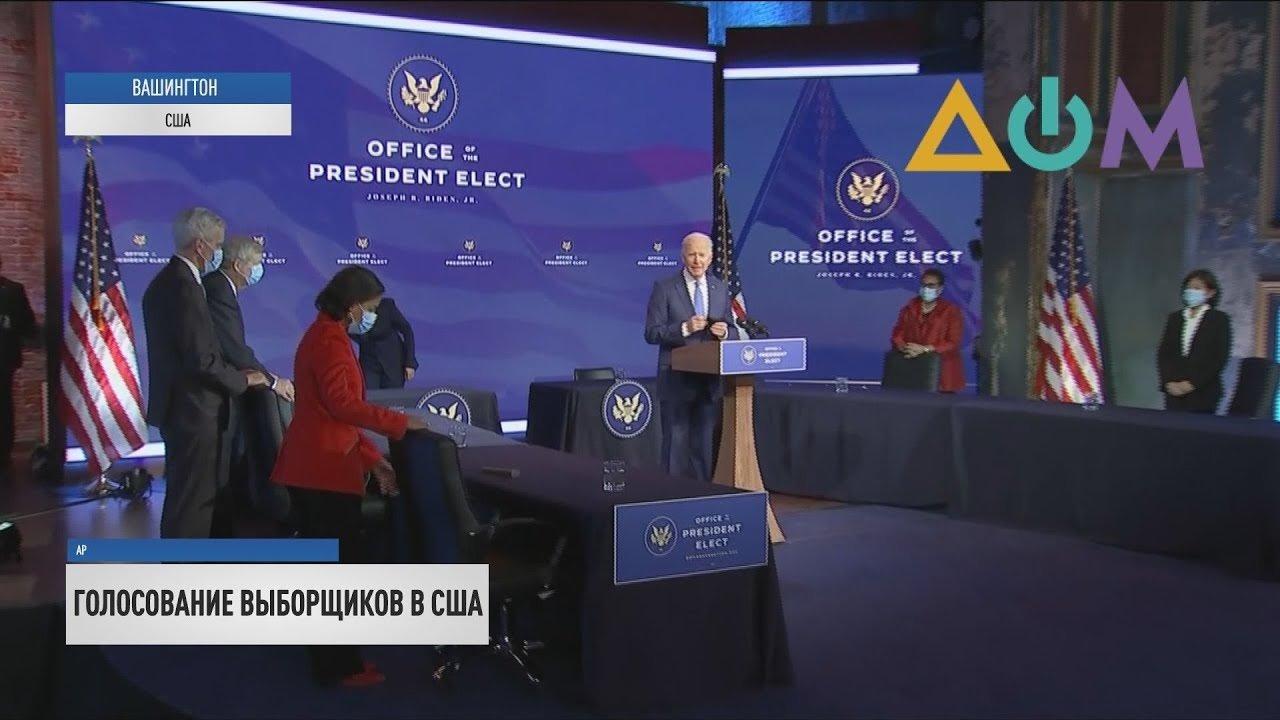 Джо Байден офіційно оголошений переможцем президентських виборів в США