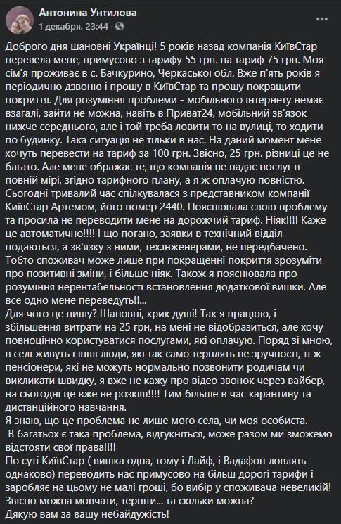 Київстар примусово переводить абонентів на більш дорогі тарифи