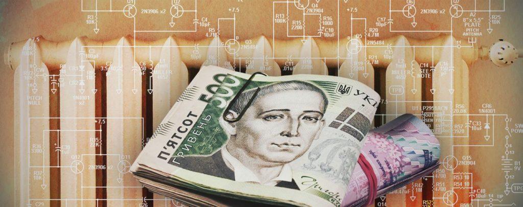 Дорогая коммуналка: какую часть доходов киевляне отдавали по коммунальным тарифам 20 лет назад и теперь