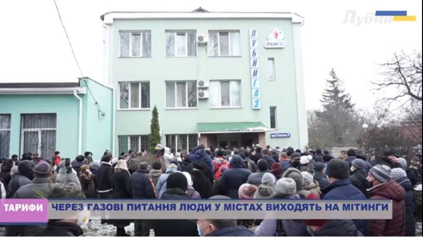 """Компанія """"Лубнигаз"""", через тариф на розподіл газу, потрапила під кримінальне переслідування"""