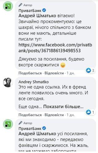 ПриватБанк попереджає про нове шахрайство в Приват24: українцям обіцяють до 17 тисяч гривень