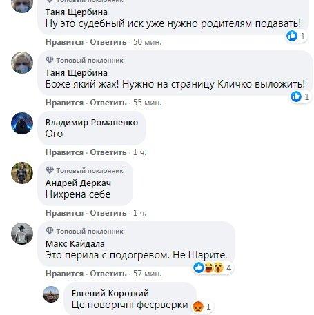 В Києві від удару струмом на мосту мало не загинув хлопець: подробиці