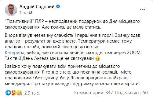 Мер Львова Садовий повідомив, що в нього коронавірус: доведеться пропустити два свята