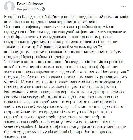 Скандал на фабриці ялинкових прикрас під Києвом: чому підприємству важливий російський ринок